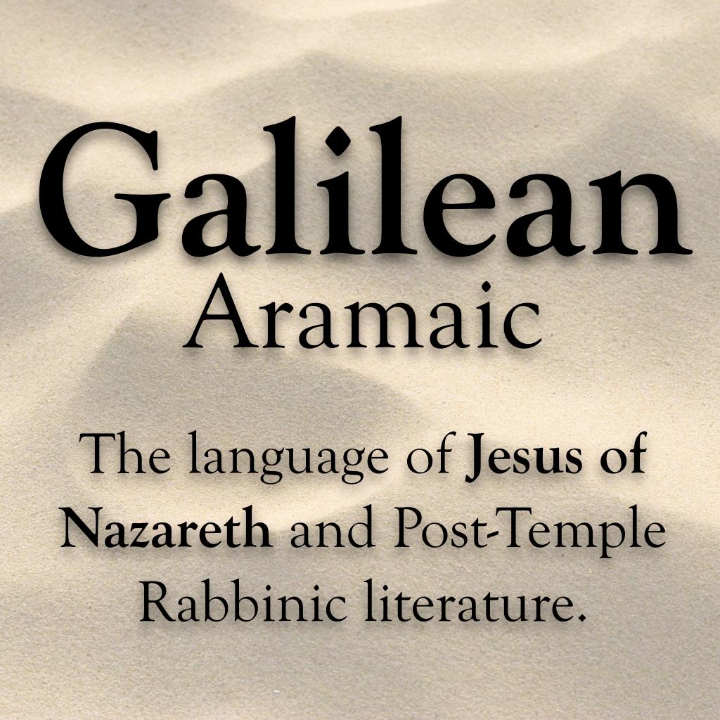 The Lord's Prayer (in Galilean Aramaic) | Aramaic Designs